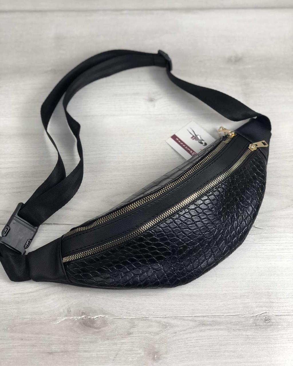 Женская сумка Бананка на два отделения черный крокодил