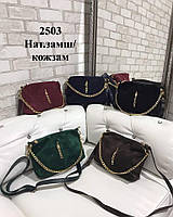 Женская сумка натуральная замша в разных цветах Код2503