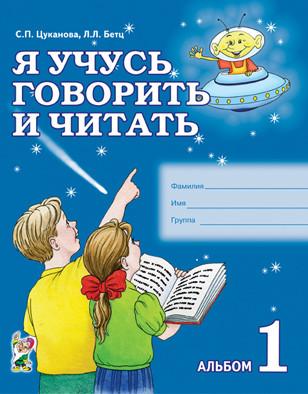 Я учусь говорить и читать. Альбом 1 для индивидуальной работы. Авторы:  Цуканова С.П.  Бетц Л.Л.