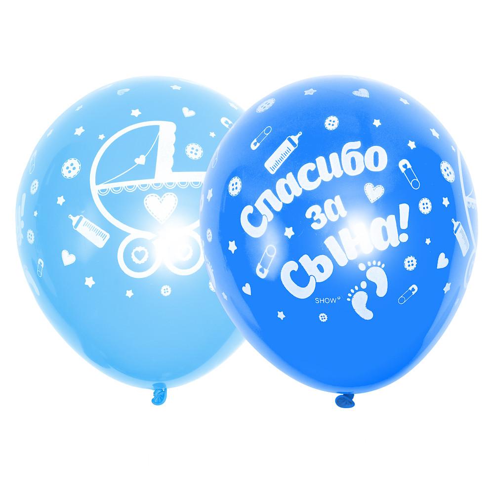 0251 Шар 12/30см СПАСИБО ЗА СЫНА (Синий и голубой) Артшоу