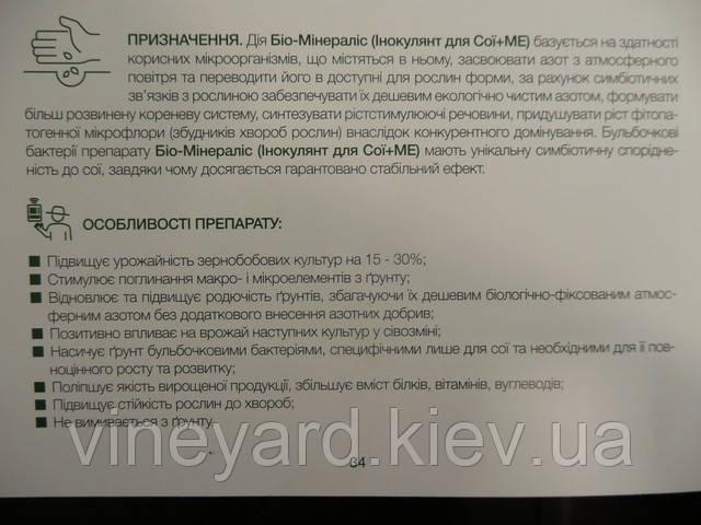 Применение, внесение, как протравить, совместимость с фунгицидами, инсектицидами, доза препарата, сравнить цену, купить почтой в Украине