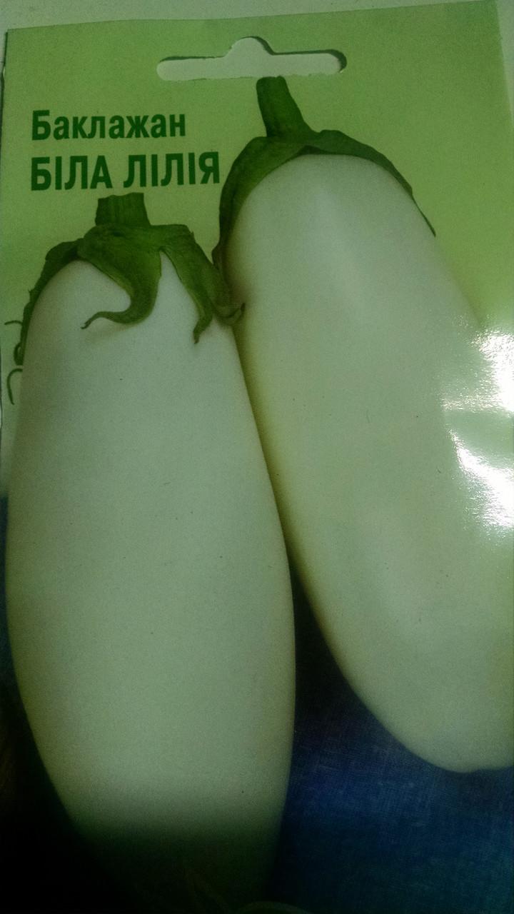 Баклажан среднеранний Белая Лилия 0.3 грамм