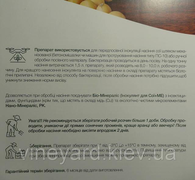 азот, фосфор, калий, удобрения, нитрификация, купить инокулянт жидкий от производителя, завод Минералис, Украина