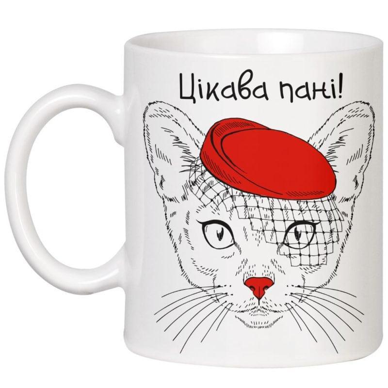 """Чашка керамическая с принтом з кішечкою """"Цікава пані"""""""