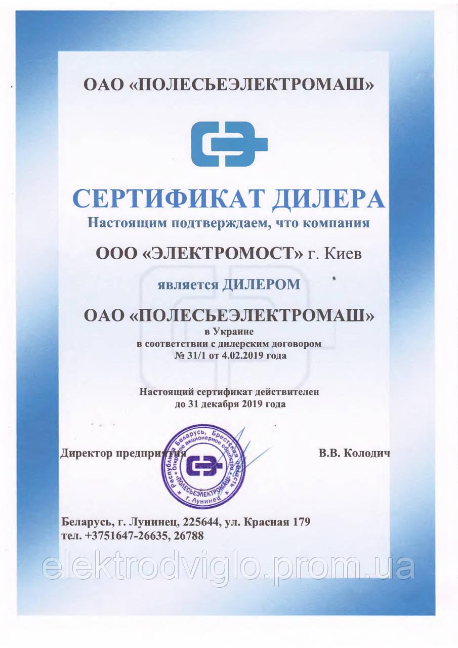 Компания Электромост является ДИЛЕРОМ завода Полесьеэлектромаш. 2019 год.