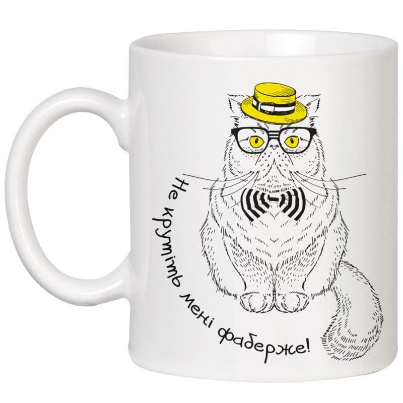 """Чашка з котом """"Не крутить мені фаберже"""""""