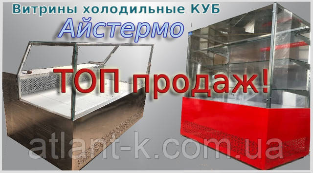 Витрины холодильные Куб Айстермо