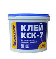 Клей для линолеума КСК-7 ( 14 кг )