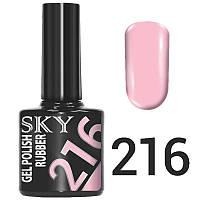 Гель лак SKY 216