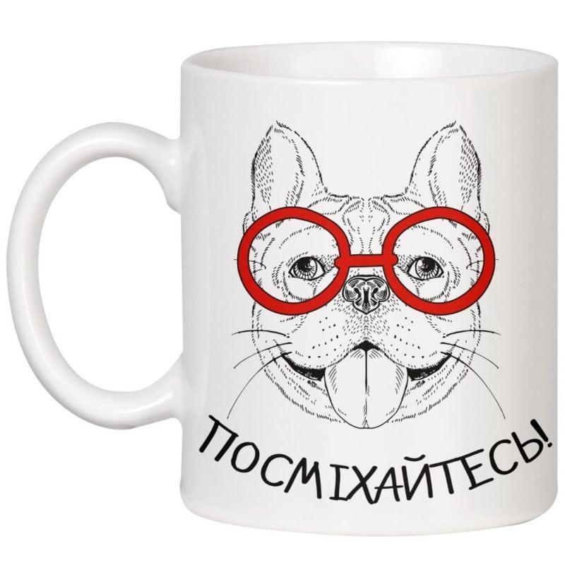 """Чашка керамическая с принтом з собакою """"Посміхайтесь"""""""