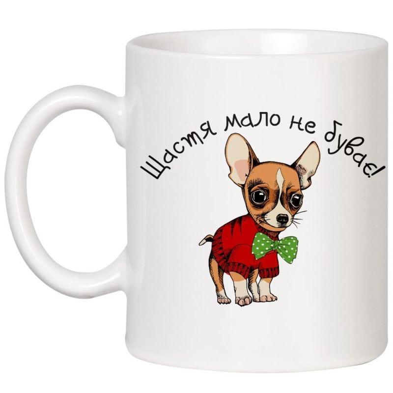 """Чашка з собачкою """"Щастя мало не буває"""""""