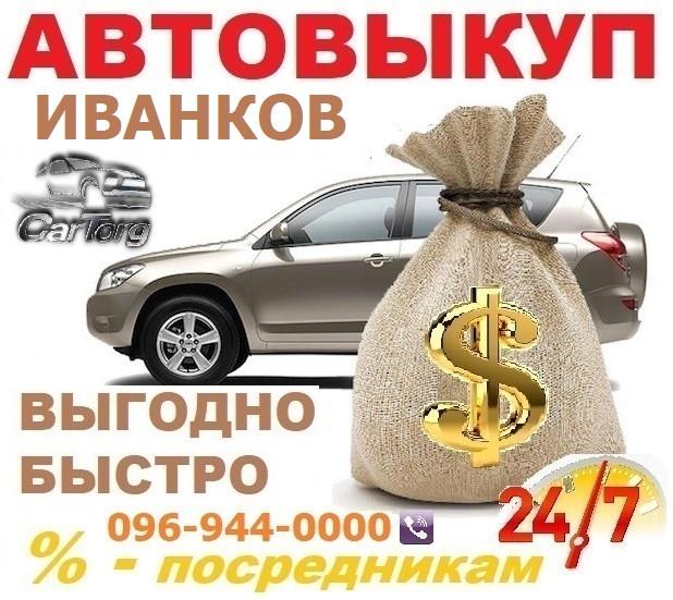Срочный Авто выкуп Иванков / в режиме 24/7 / Срочный Автовыкуп Иванков, CarTorg