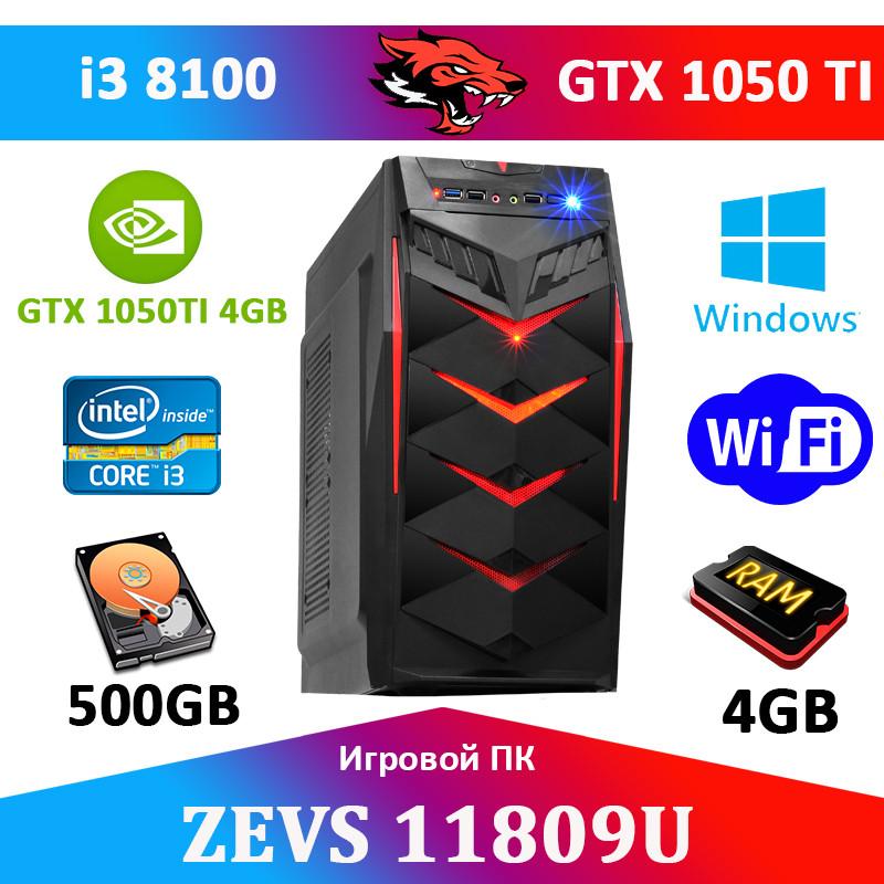 Супер игровой ПК ZEVS PC 11809U i3 8100 4GB +GTX 1050 TI + Игры!