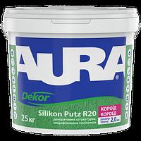 """Силиконмодифицированная фасадная штукатурка AURA Silikon Putz R20 (""""короед"""", """"короїд"""", 2мм), 25кг"""