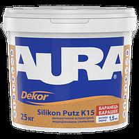 """Фасадная штукатурка """"барашек"""" AURA Dekor Silikon Putz K15 (силиконмодифицированная, 1,5 мм), 25кг"""