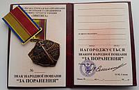 "Знак народної пошани ""За поранення"" + документ, фото 1"