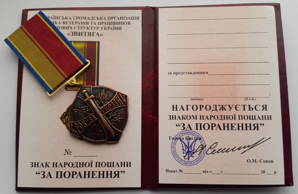 """Знак народної пошани """"За поранення"""" + документ"""