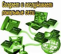 Проектирование, прокладка и настройка компьютерных сетей, настройка сетевого оборудования, администрирование л