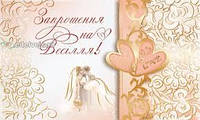 """Запрошення-конверт на весілля""""Едельвейс"""""""