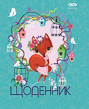 Школьный дневник zibi zb.13914 на 40 листов fox a5+ интегральная обложка матовая ламинация
