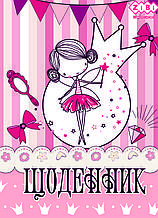 Школьный дневник a5 zibi zb.13124 princess на 40 листов в мягкой обложке