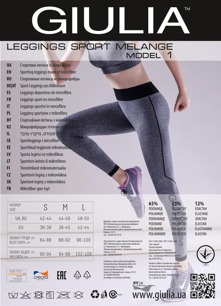 af3f1406f32f6 Леггинсы для занятия спортом GIULIA Leggings Sport MelangeGIULIA Leggings  Sport Melange (1), цена 220 грн., купить Хмельницький — Prom.ua  (ID#888407778)
