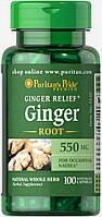Имбирь Puritan`s Pride - Ginger 550 мг (100 капсул)