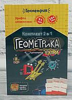 """Развивающая игра """"Геометрика+дополнение"""" Комплект 2 в 1 УМ056 УКР015 Банда умников"""