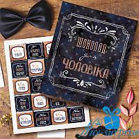 Шоколадний набір ШОКОЛАД ДЛЯ ЧОЛОВІКА 20 шоколадок