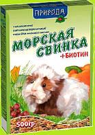 КормМорскаясвинка+ Биотин ТМ Природа 0,5 кг