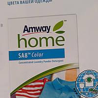 SA8 Color стиральный порошок 3кг Amway