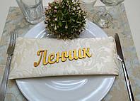 Имя для рассадки гостей на свадьбе или корпоративе