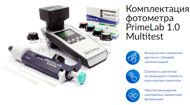комплектация фотометра PrimeLab 3–in–1 kit