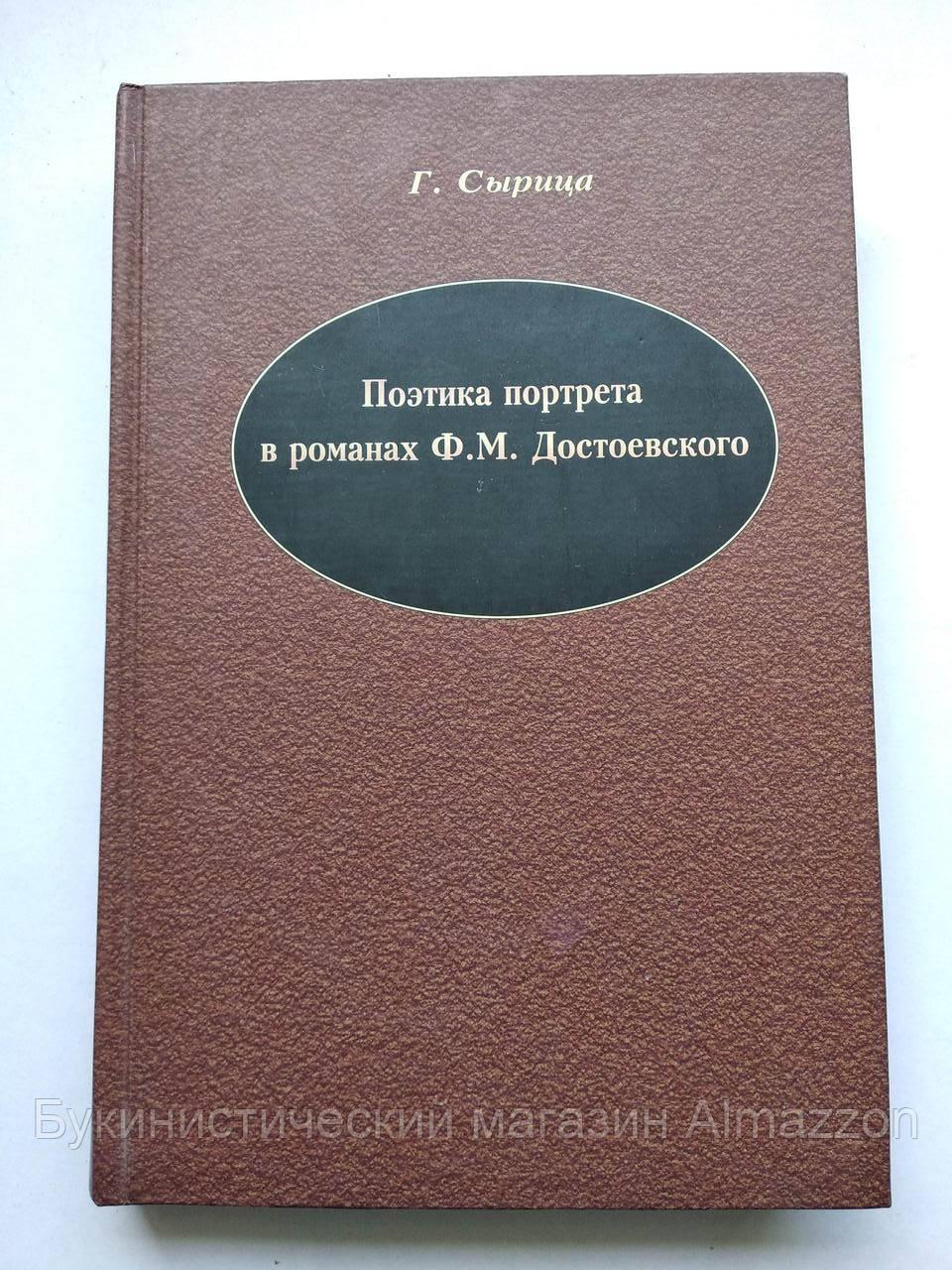 Поетика портрета в романах Ф. М. Достоєвського Р. Сириця