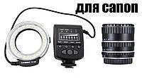 Набор для дентальной фотографии (для фотоаппарата Canon)