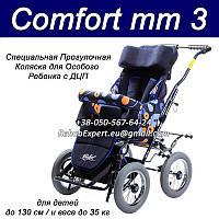 Специальная Прогулочная Коляска для Реабилитации Детей с ДЦП Comfort MM 3 Special Needs Stroller до 130см/35кг
