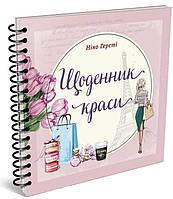 Щоденник краси (рожевий)