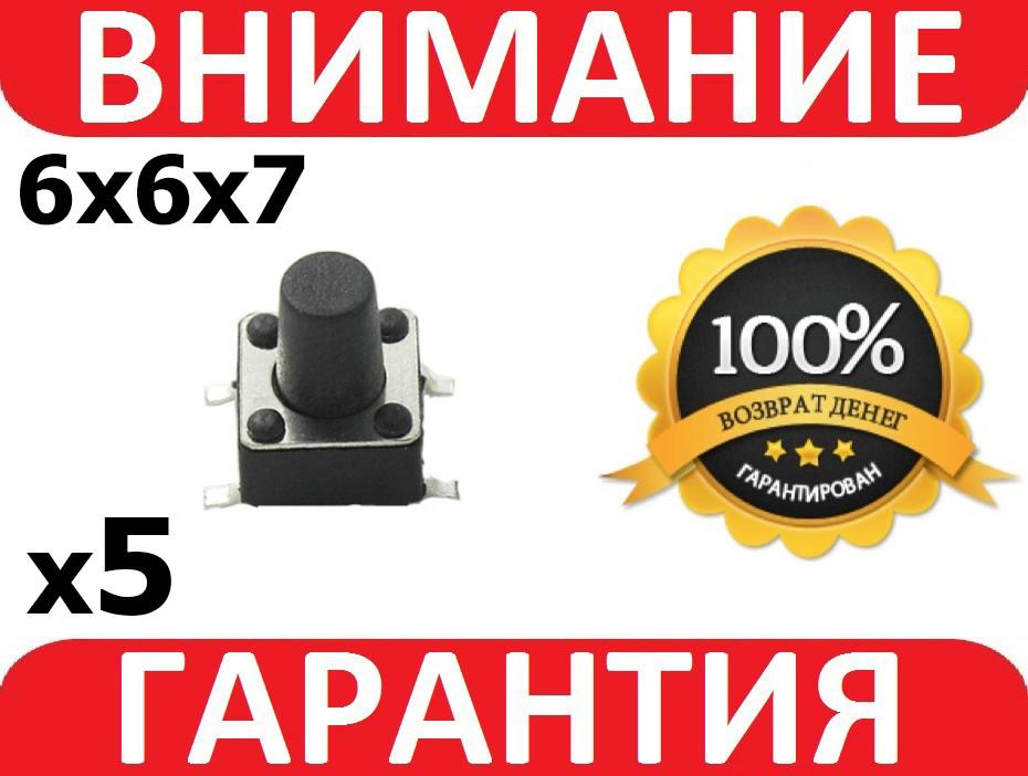 Кнопка микровыключатель SMD 4 контакта 6х6х7 5шт