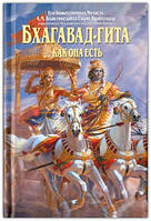 Бхагавад-гита как она есть (мини-книга)