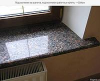 Подоконники на пластиковые окна