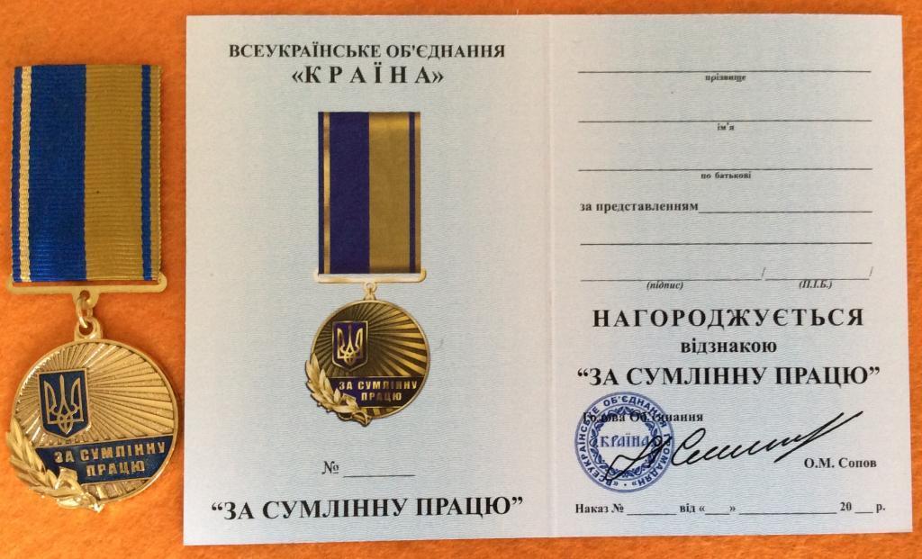 """Медаль """"За сумлінну працю"""" з документом"""