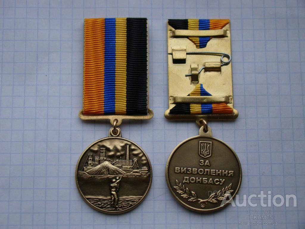 За звільнення Донбасу (АТЦ при СБУ) АТО Донбас + док! Україна