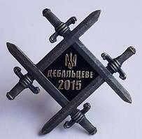 Дебальцеві 2015 + документ
