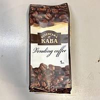"Кофе ""Vending Espresso"" 1кг"