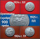 СЕРЕБРО 900 пробы монета 50 копеек 1925 г. (ПЛ) Оригинал, фото 8