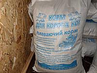 Корм для карпов кои 100% натуральный продукт