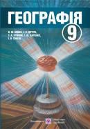 Підручник 9 клас Географія Нова програма Авт: Бойко В.М., Дітчук І.Л. Вид: Підручники і посібники