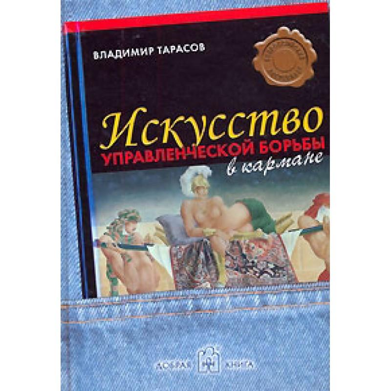 Искусство управленческой борьбы. Владимир Тарасов.