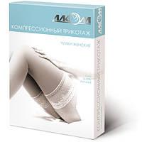 Чулки женские компрессионные лечебные 1 компр (беж/ черн) Алком 6041