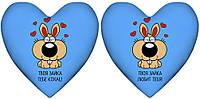 Подушка-серце, 2 розміри+3D - Твоя Зайка тебе кохає, фото 1